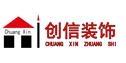 漳州市创信装饰工程有限公司