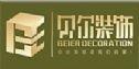 江苏贝尔装饰工程有限公司