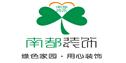 广东南都装饰工程有限公司