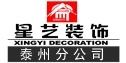 广东星艺装饰分公司