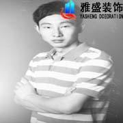 雅盛装饰设计师刘毅