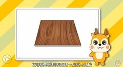 装修视频:教你实木家具的鉴别方法