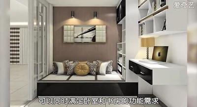 装修视频:小户型卧室书房一体化怎么设计