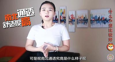 装修视频:年轻人买房什么样的户型比较好