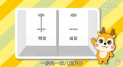 【装修知识】卫生间防水(第一讲)