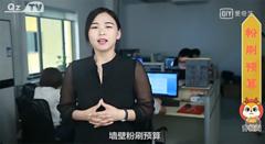 装修视频:装修中粉刷预算你留心了吗