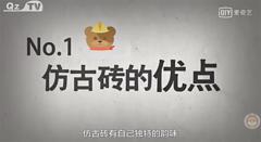 【装修视频】装修里的有关仿古瓷砖介绍