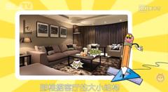 【装修视频】客厅装修的注意事项有哪些