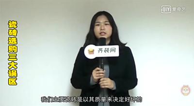 【小白福利】:瓷砖选购三大误区