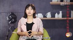 【装修视频】拯救小户型 不可不看的橱柜挑选技巧