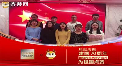 有國才有家 蘭州魯公大宅裝飾X齊裝網 祝賀新中國成立70周年