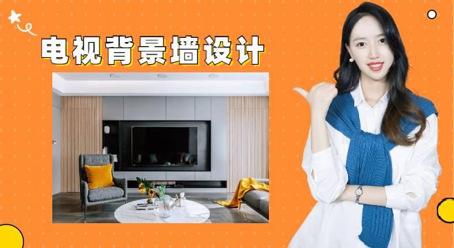 一面电视背景墙就有几种设计方法,你家还只知道刮大白?学学吧!
