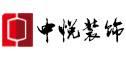 芜湖中悦装饰