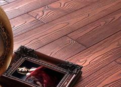 实木地板选购六要素 把快乐带回家