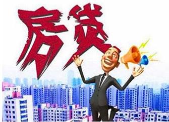 扬州首套房普遍上浮15% 节后各地房贷利率涨声一片