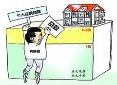 在慈溪贷款买房如何提高贷款额度?