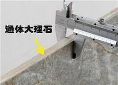 通体大理石瓷砖优缺点分析 如此受欢迎的原因在这里