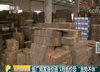 纸价一周涨1000元/吨,电子元件涨30%,卫浴企业压力倍增