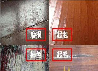 旧实木地板如何翻新 最简单的地板翻新方法