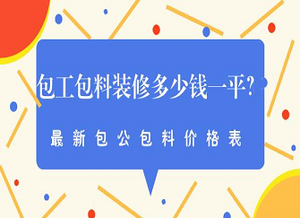 2018连云港东海县包工包料一平方多少钱