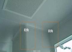 装修小常识:如何正确处理家装阴阳角