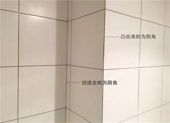 瓷砖转角到底怎么贴 用碰角还是阳角条好?
