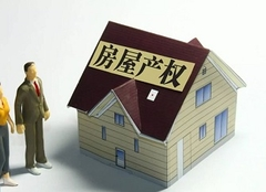 房屋交易流程太复杂?房屋买卖注意事项