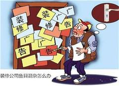 许昌家庭装修公司有几个  装修业主极力推荐