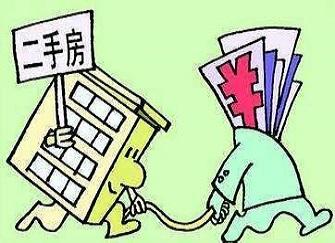 二套房买房过户有哪些流程?二套房公积金贷款详细攻略