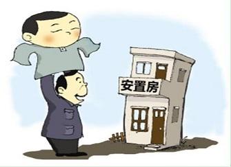 巴中安置房买卖的风险 拆迁安置房产权证