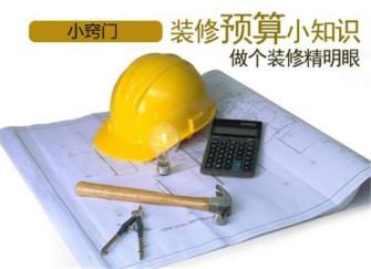 柳州90平装修价格预算 柳州半包装修预算清单