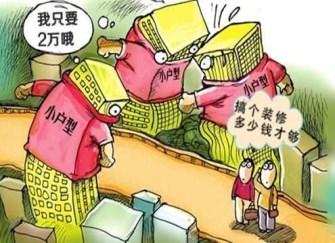 柳州60平米装修小户型预算 3万半包60平够不够