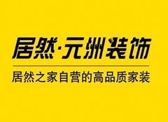 天津元洲装饰公司怎么样 北京元洲装饰天津分公司好吗