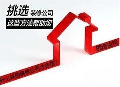 如何选择家装公司合适 高性价比的装修公司选择方法