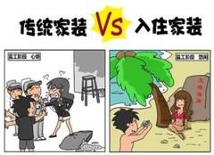 衢州整体家装公司推荐 在衢州选择整装好不好