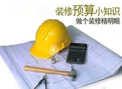 朔州130平全包装修预算 在朔州怎么装修省钱
