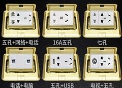 弹起式地板插座购买与安装 弹起式地面插座10大品牌价格