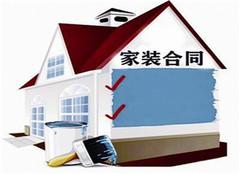 上海家庭装修合同怎么看 上海家庭装修合同注意什么问题