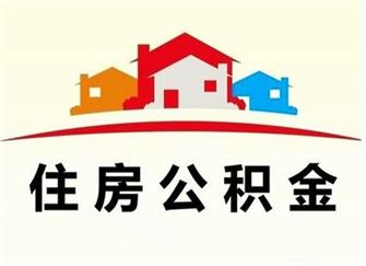 南京市公积金提取条件 南京市公积金提取材料