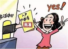 上海积多少分可以落户 2019上海落户政策