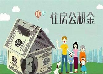福州公积金提取条件 福州住房公积金贷款攻略(上)