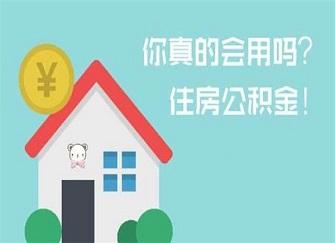 福州公积金提取条件 福州住房公积金贷款攻略(下)