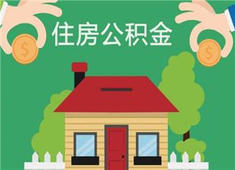 武汉公积金提取流程 武汉住房公积金贷款条件