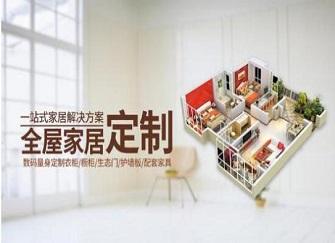 广州全屋定制家具品牌有哪些 广州全屋定制家具优点