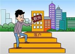 天津积分落户政策2019 天津积分入户分值表