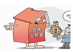 武汉公积金怎么提取 武汉市住房公积金提取条件