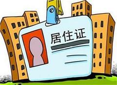 重庆居住证如何办理 重庆居住证多久能拿到