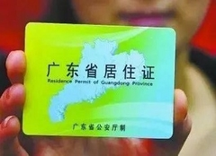 广州居住证办理条件 广州居住证办理流程