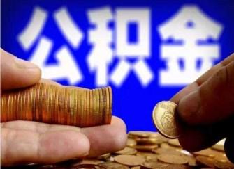 郑州住房公积金提取指南 2019郑州租房提取公积金条件
