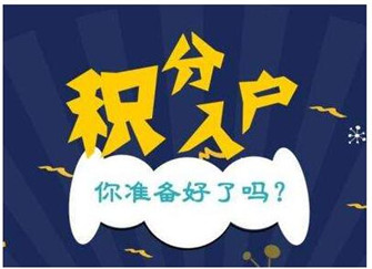 武汉积分落户条件 2019年武汉市积分落户新政策